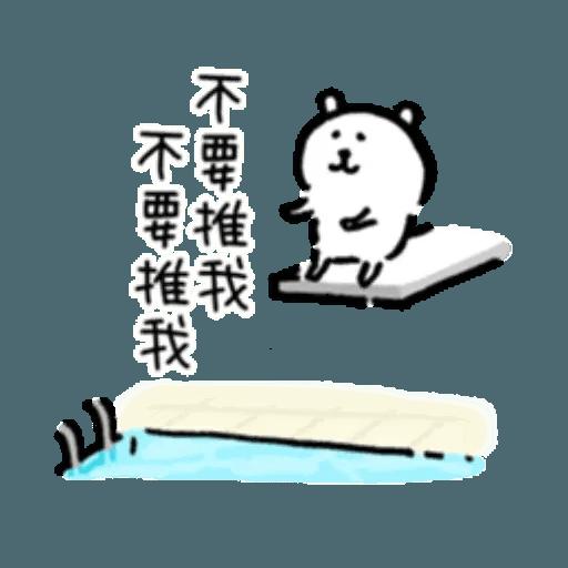 白熊8 - Sticker 27