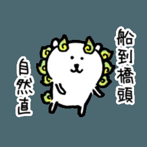 白熊8 - Sticker 20