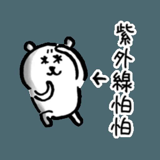 白熊8 - Sticker 10