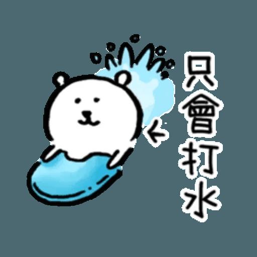白熊8 - Sticker 6