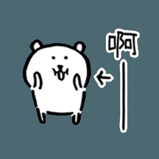 白熊8 - Sticker 13