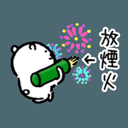 白熊8 - Sticker 2