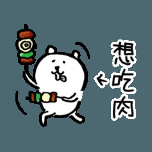 白熊8 - Sticker 3