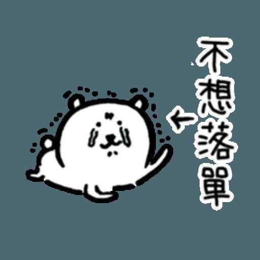 白熊8 - Sticker 12