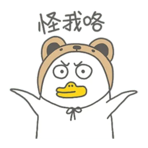 Duckkk - Sticker 1