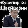 Дмб - Tray Sticker