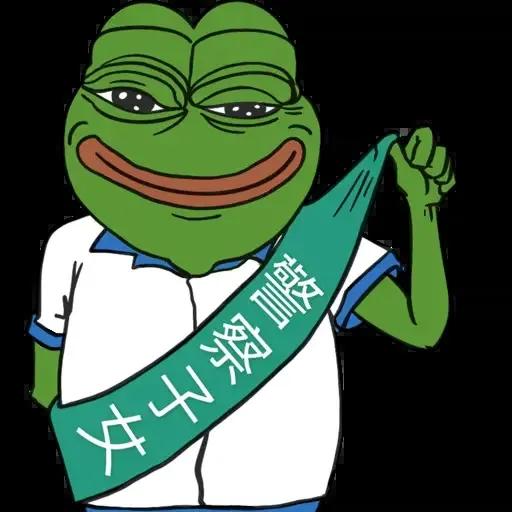 Pepe你都係狗 - Sticker 1