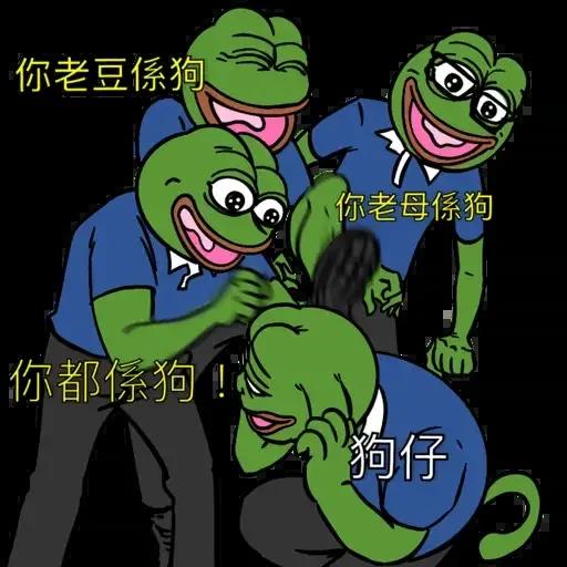 Pepe你都係狗 - Sticker 4