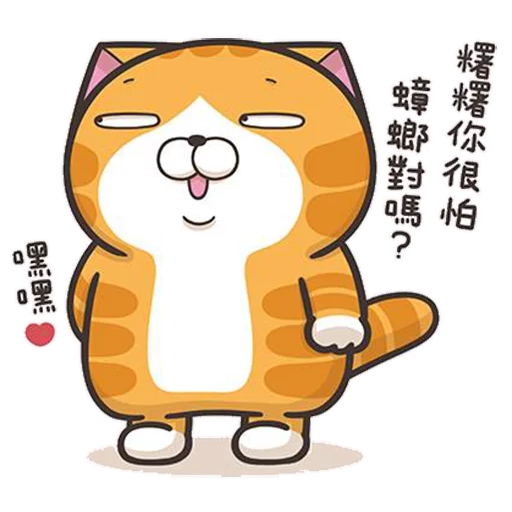 Lazycat-25n - Sticker 14