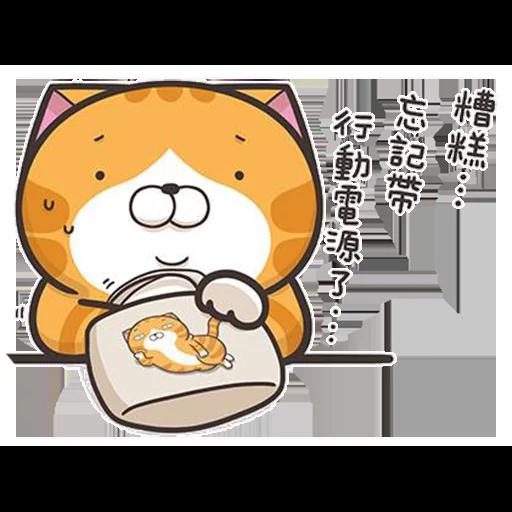 Lazycat-25n - Sticker 5