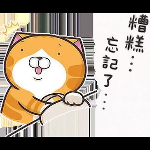 Lazycat-25n - Sticker 6