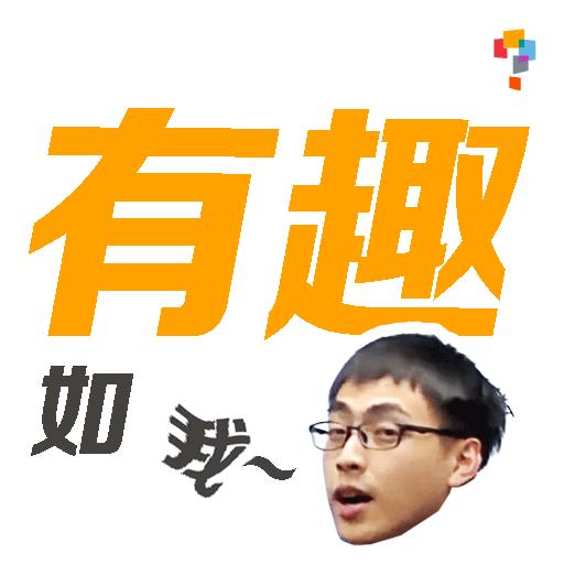 學而思-Kit Sir - Sticker 11