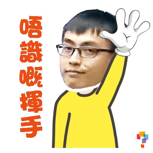學而思-Kit Sir - Sticker 5