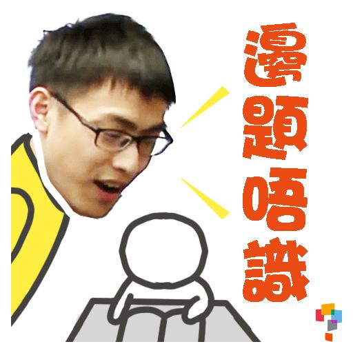 學而思-Kit Sir - Sticker 7