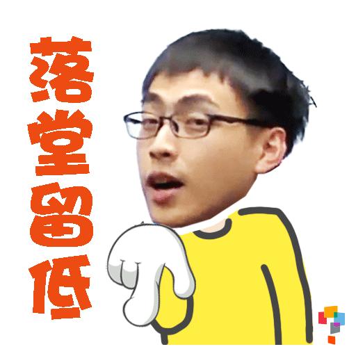 學而思-Kit Sir - Sticker 4