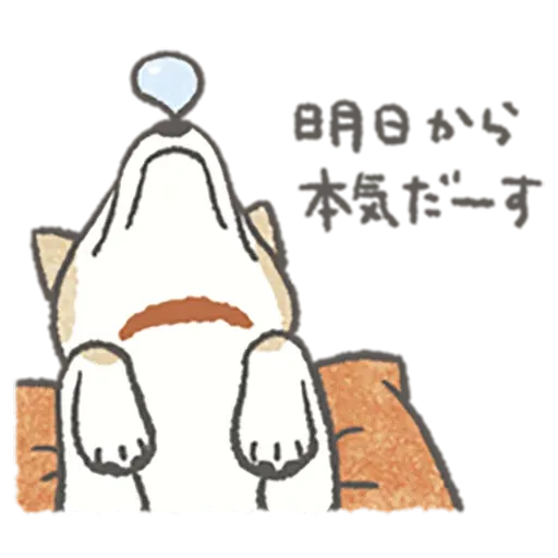 Lazy dog 1 - Sticker 17