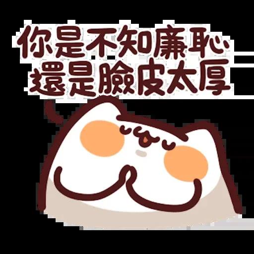 野生喵喵8 - Sticker 3