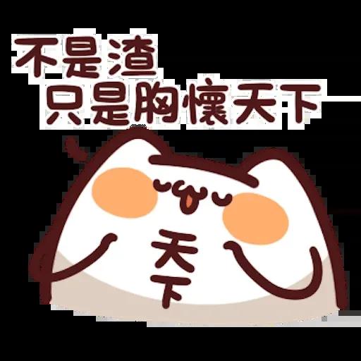 野生喵喵8 - Sticker 4
