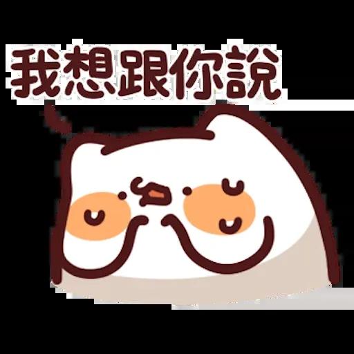 野生喵喵8 - Sticker 11