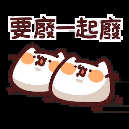 野生喵喵8 - Sticker 22