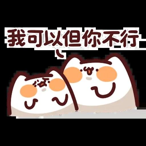野生喵喵8 - Sticker 16