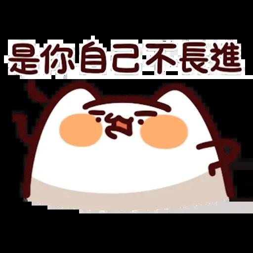 野生喵喵8 - Sticker 30