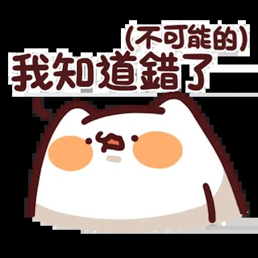 野生喵喵8 - Sticker 7