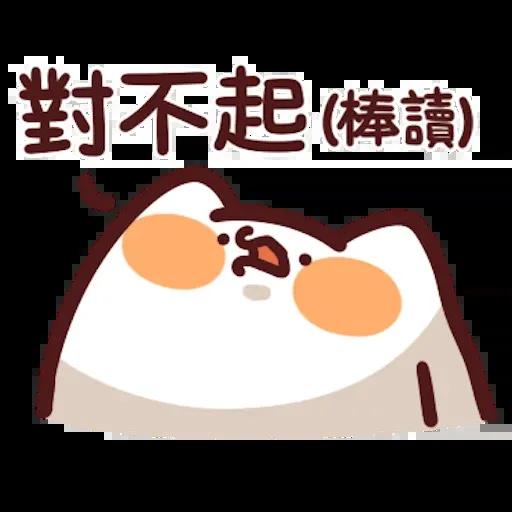 野生喵喵8 - Sticker 9