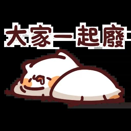 野生喵喵8 - Sticker 23