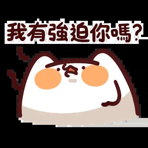 野生喵喵8 - Sticker 29
