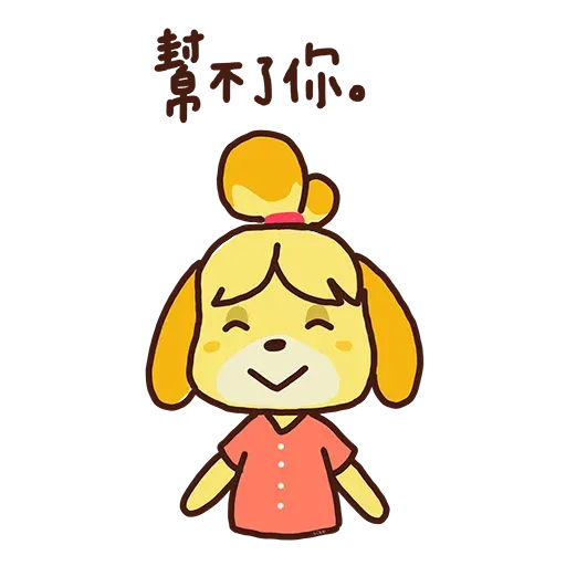 Animal Crossing - Sticker 5