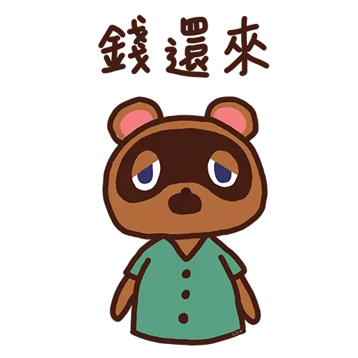 Animal Crossing - Sticker 1