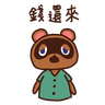 Animal Crossing - Tray Sticker