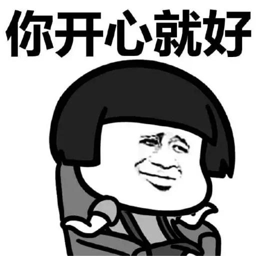 Chinese meme 9 - Sticker 5