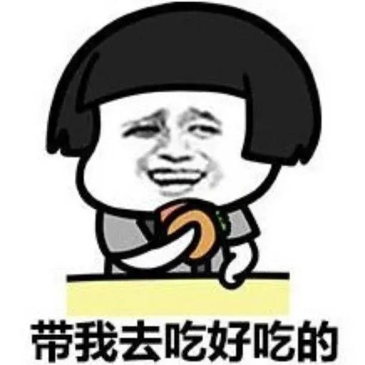 Chinese meme 9 - Sticker 3
