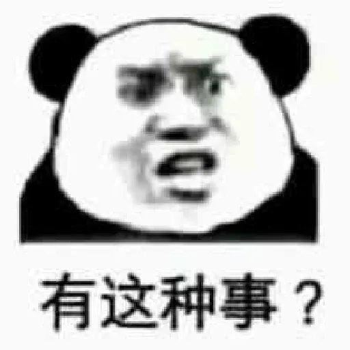 Chinese meme 9 - Sticker 6