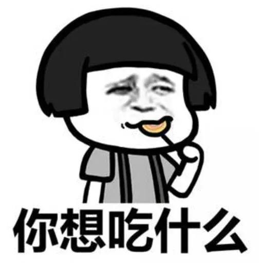 Chinese meme 9 - Sticker 2
