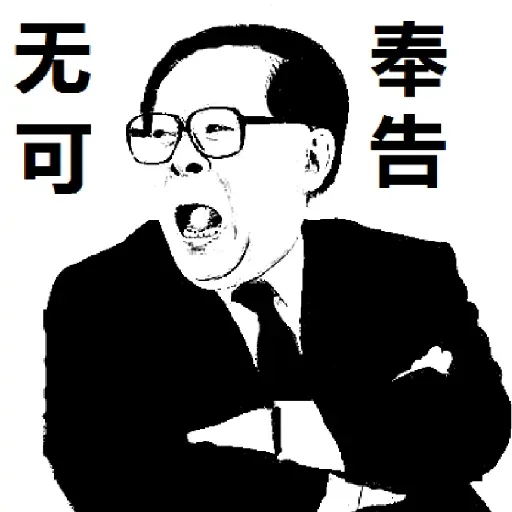 Chinese meme 9 - Sticker 23