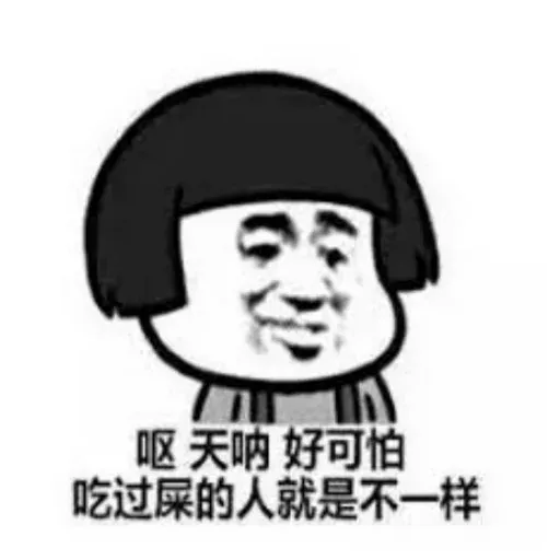 Chinese meme 9 - Sticker 17