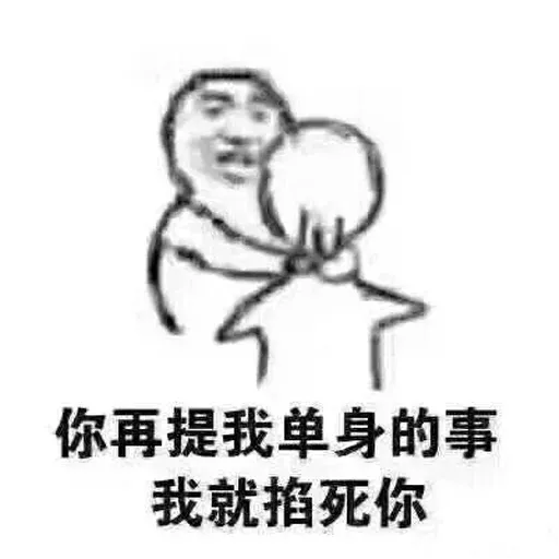 Chinese meme 9 - Sticker 26