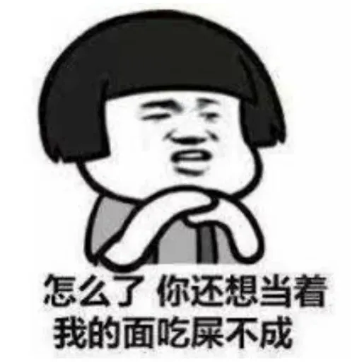Chinese meme 9 - Sticker 16
