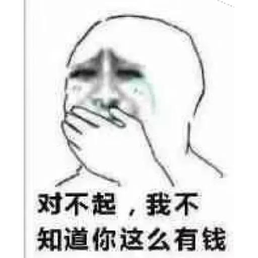 Chinese meme 9 - Sticker 24