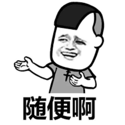 Chinese meme 9 - Sticker 4
