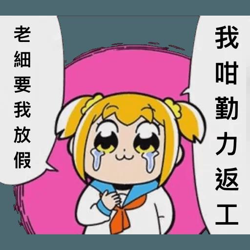 愛返工3 - Sticker 22