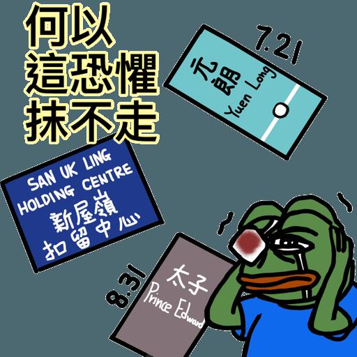 Pepemayglorybetohk - Sticker 5