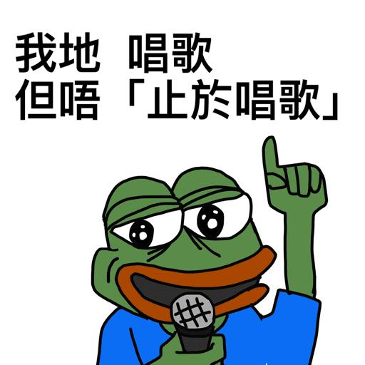 Pepemayglorybetohk - Sticker 13