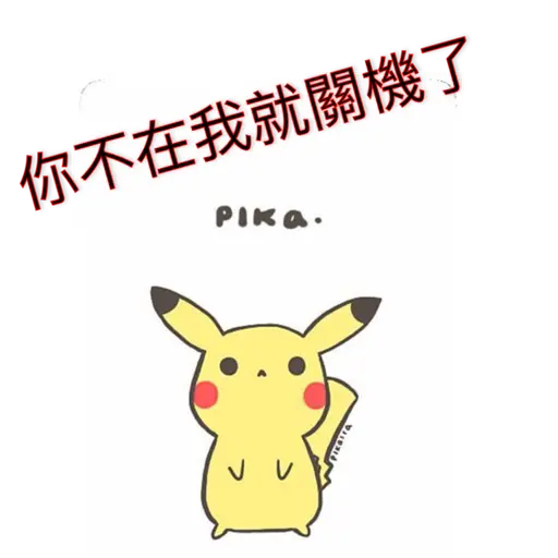 Pokemon (Chinese) - Sticker 1