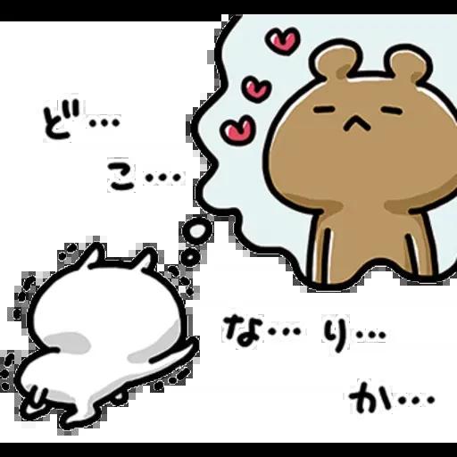 Cat love - Sticker 16