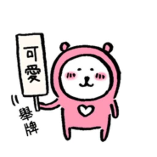 White bear 2 - Sticker 13