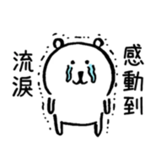White bear 2 - Sticker 22